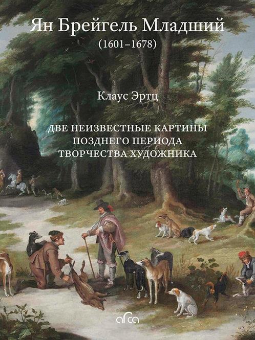 Клаус Эртц «Ян Брейгель Младший. Две неизвестные картины позднего периода»