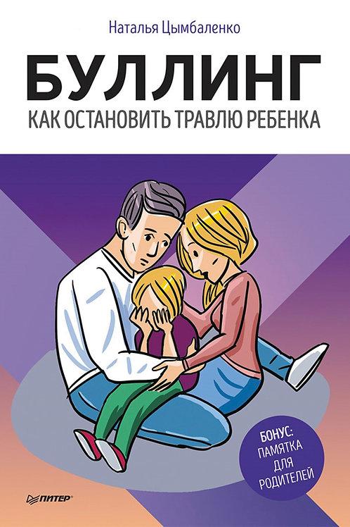 Наталья Цымбаленко «Буллинг. Как остановить травлю ребенка»