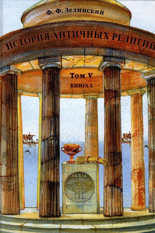 Фаддей Зелинский «История античных религий. Том V»