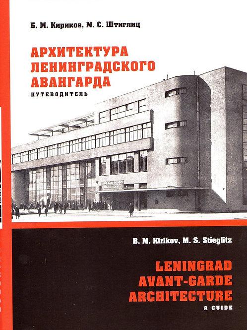 Борис Кириков, Маргарита Штиглиц «Архитектура ленинградского авангарда»