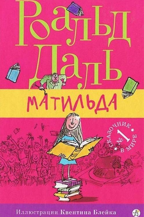 Роальд Даль «Матильда»