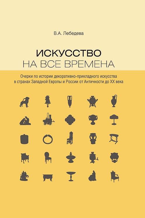 Вера Лебедева «Искусство на все времена»