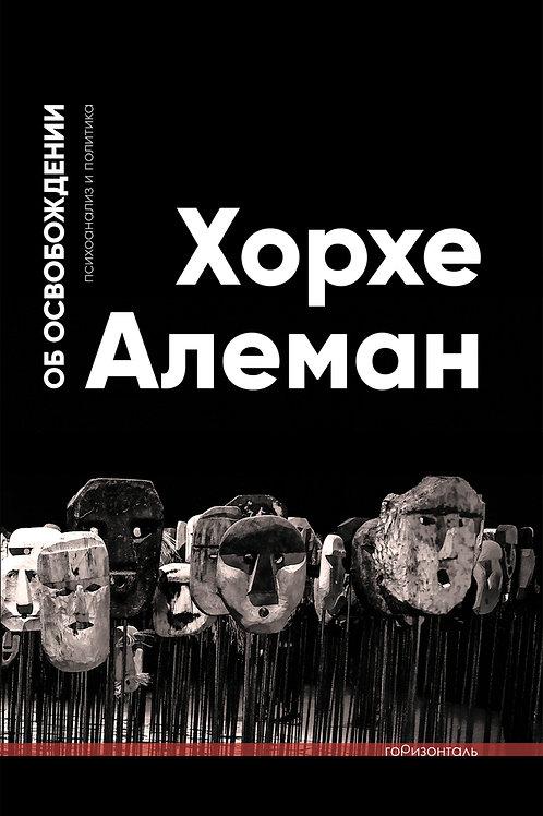 Хорхе Алеман «Об освобождении. Психоанализ и политика»