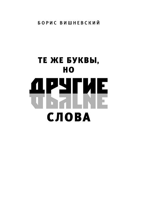 Борис Вишневский «Те же буквы, но другие слова»