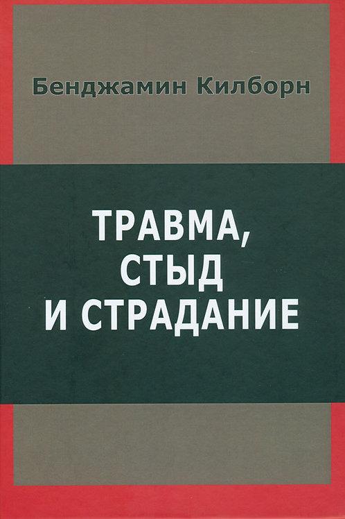 Бенджамин Килборн «Травма, стыд и страдание»