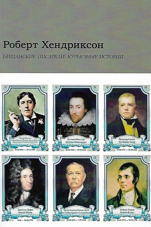 Роберт Хендриксон «Британские писатели: курьёзные истории»