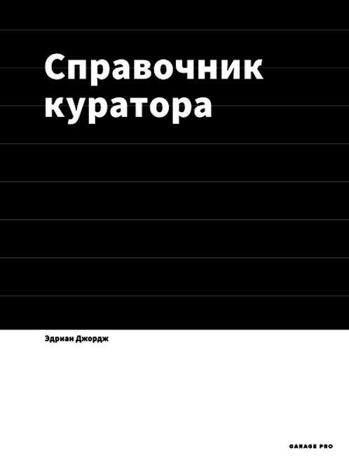 Эдриан Джордж «Справочник куратора»