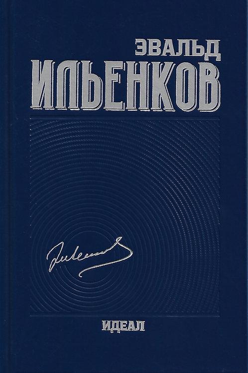 Эвальд Ильенков «Собрание сочинений. Том 3. Идеал»