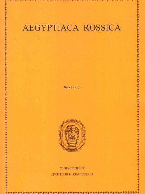 «Египтология» №7