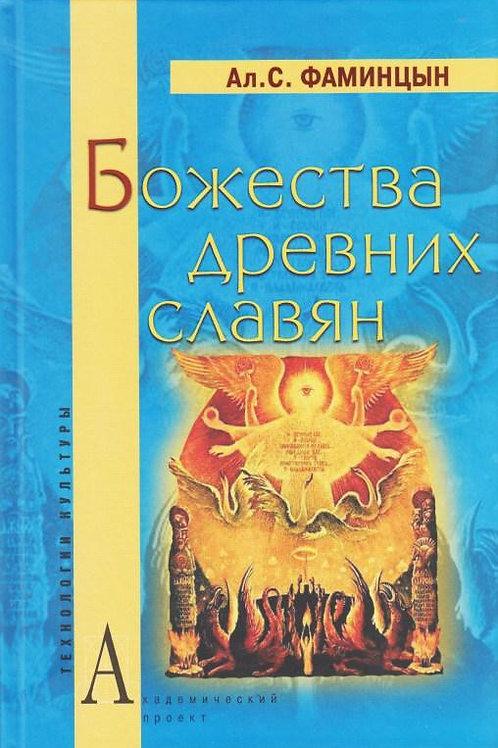 Александр Фаминцын «Божества древних славян»