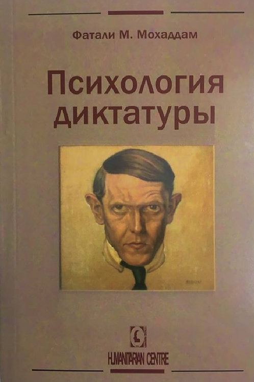 Фатали М. Мохаддам «Психология диктатуры»