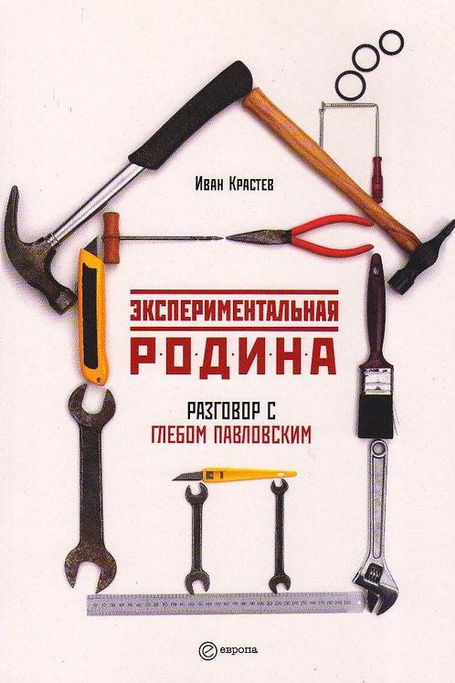 Иван Крастев, Глеб Павловский «Экспериментальная родина»