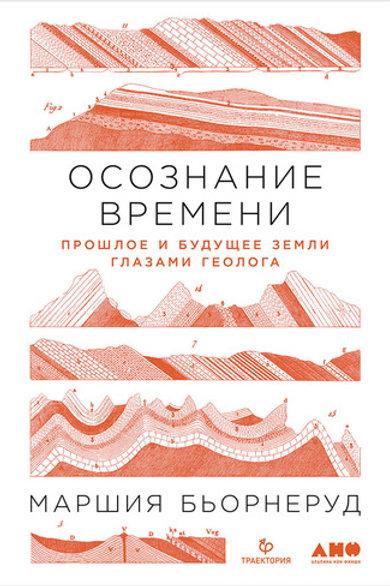 Маршия Бьорнеруд «Осознание времени: Прошлое и будущее Земли глазами геолога»