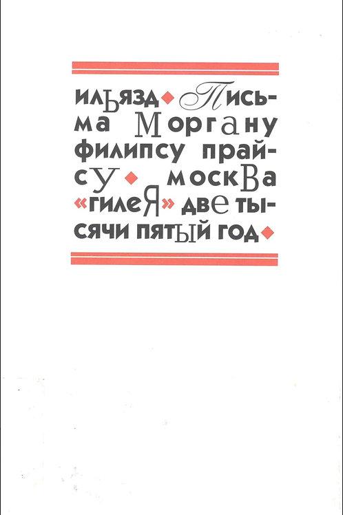 Илья Зданевич «Письма Моргану Филипсу Прайсу»