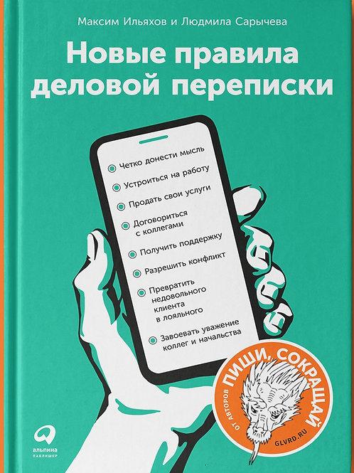 Ильяхов М., Сарычева Л. «Новые правила деловой переписки»