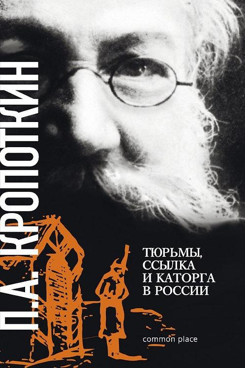Пётр Кропоткин «Тюрьмы, ссылка и каторга в России»