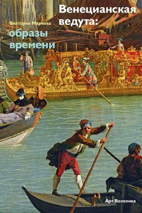 Виктория Маркова «Венецианская ведута: Образы времени»