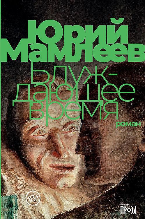 Юрий Мамлеев «Блуждающее время»