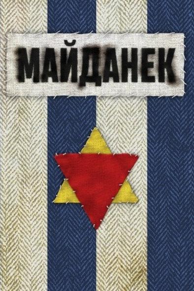 «Концентрационный лагерь Майданек. Исследования. Документы. Воспоминания»