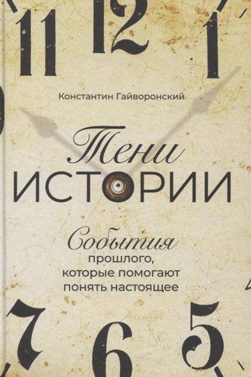 Константин Гайворонский «Тени истории»