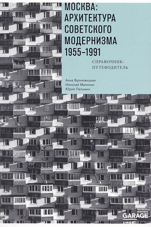 «Москва: архитектура советского модернизма. 1955–1991. Справочник-путеводитель»