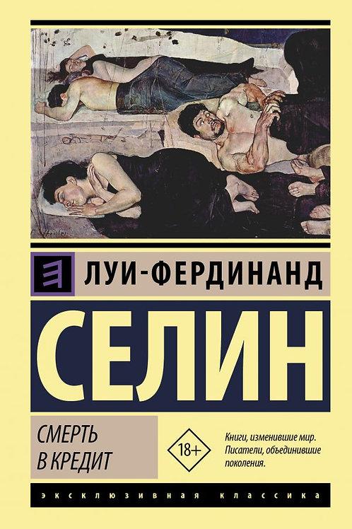 Луи-Фердинанд Селин «Смерть в кредит» (покет)