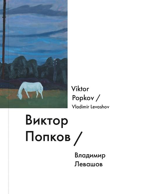 Владимир Левашов «Виктор Попков / Viktor Popkov»