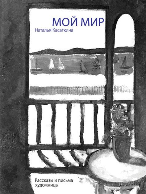 Наталья Касаткина «Мой мир: рассказы и письма художницы»