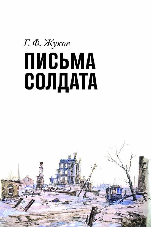 Георгий Жуков «Письма солдата (1943-1945)»