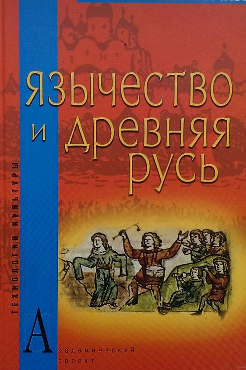 Евгений Аничков «Язычество и Древняя Русь»