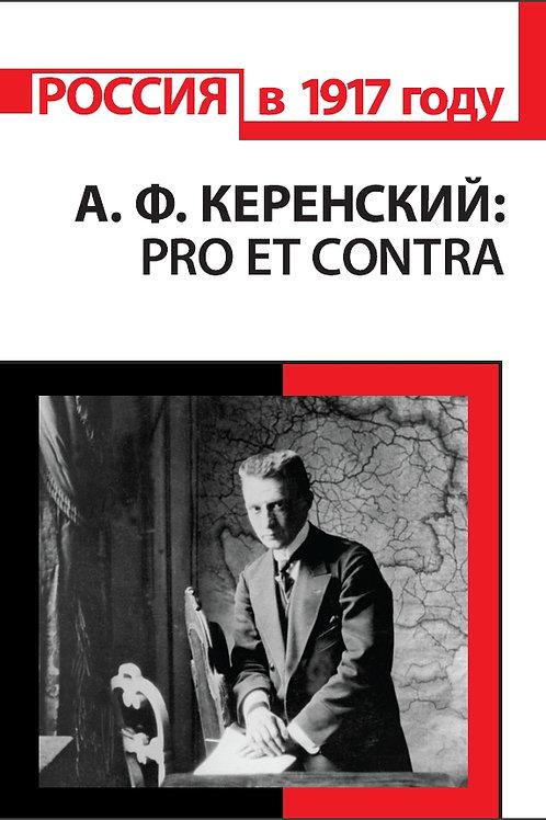 «А.Ф. Керенский. Pro et contra»