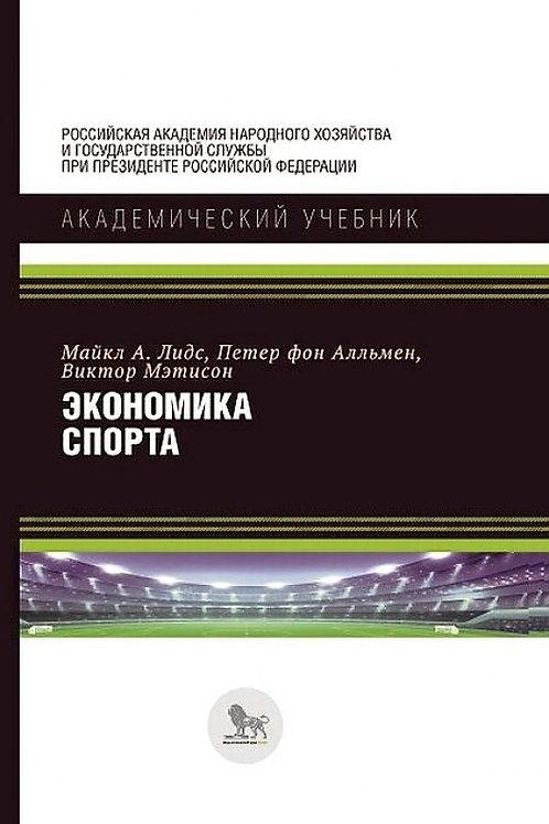Майкл А. Лидс, Петер фон Алльмен, Виктор Мэтисон «Экономика спорта»