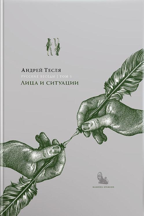 Андрей Тесля «Русские беседы. Том 1. Лица и ситуации»