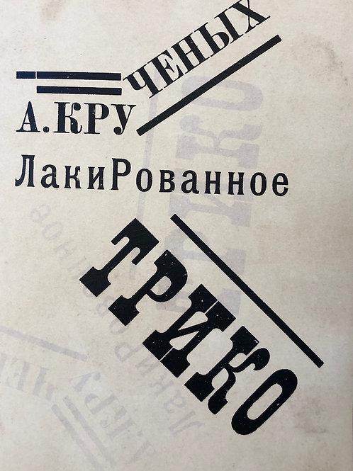 Алексей Крученых «Лакированное трико»