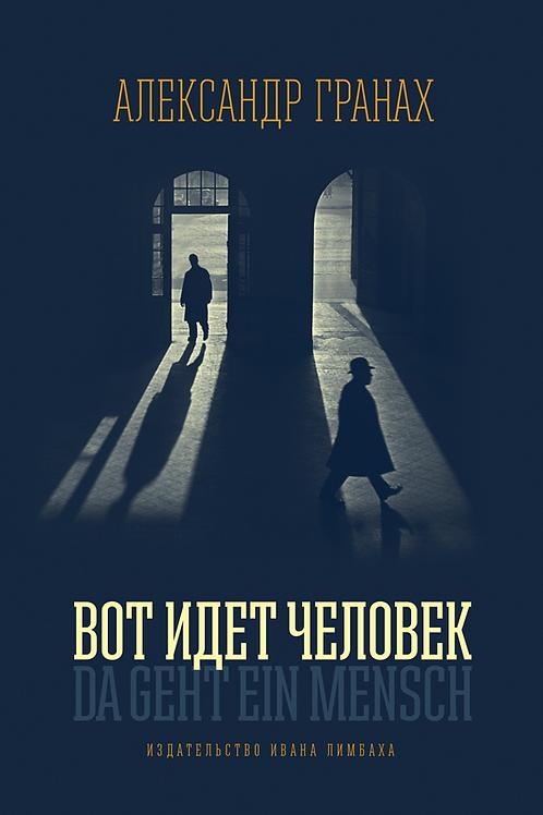 Александр Гранах «Вот идёт человек»