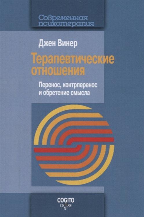 Джен Винер «Терапевтические отношения: перенос, контрперенос и обретение смысла»