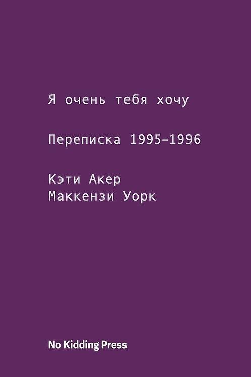 Кэти Акер, Маккензи Уорк «Я очень тебя хочу»