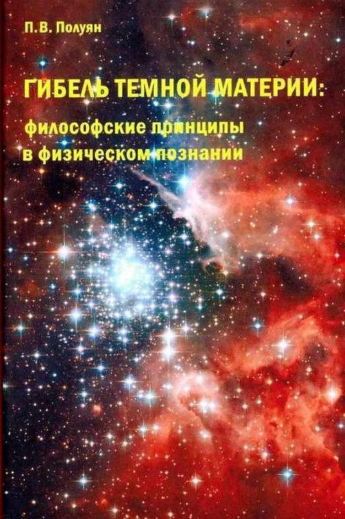 Павел Полуян «Гибель темной материи: философские принципы в физическом познании»