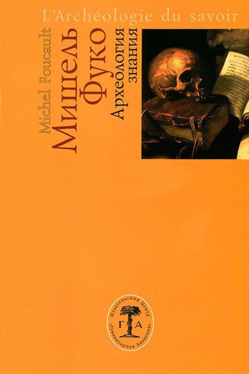 Мишель Фуко «Археология знания»
