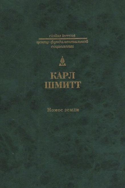 Карл Шмитт «Номос Земли»