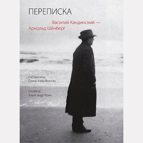 Василий Кандинский. Арнольд Шенберг. Переписка 1911-1936