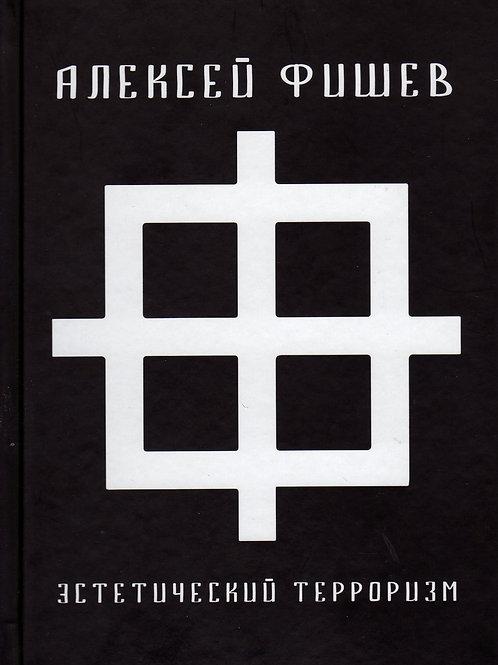 Алексей Фишев «Эстетический терроризм»
