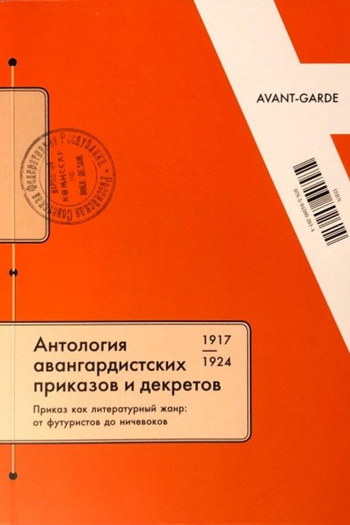 «Антология авангардистких приказов и декретов 1917-1924 годов»