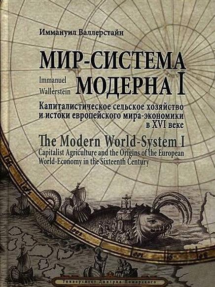 Иммануил Валлерстайн «Мир-система Модерна. Том 1»