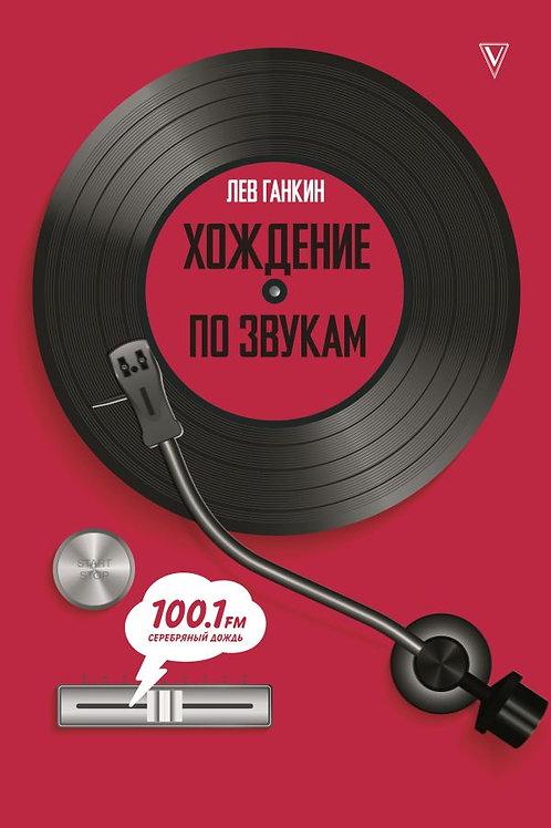 Лев Ганкин «Хождение по звукам»
