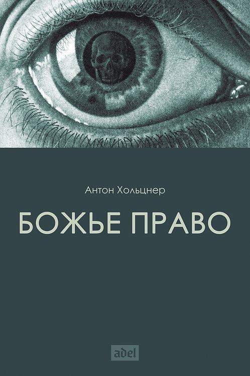 Антон Хольцнер «Божье право»