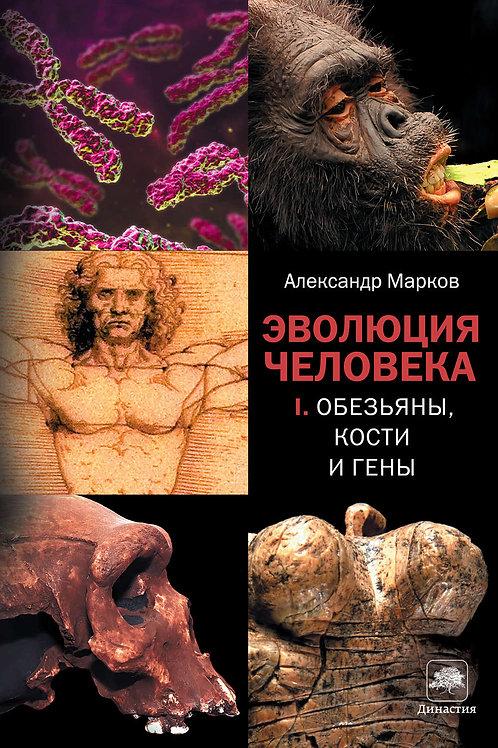 Александр Марков «Эволюция человека. Книга I. Обезьяны, кости и гены»