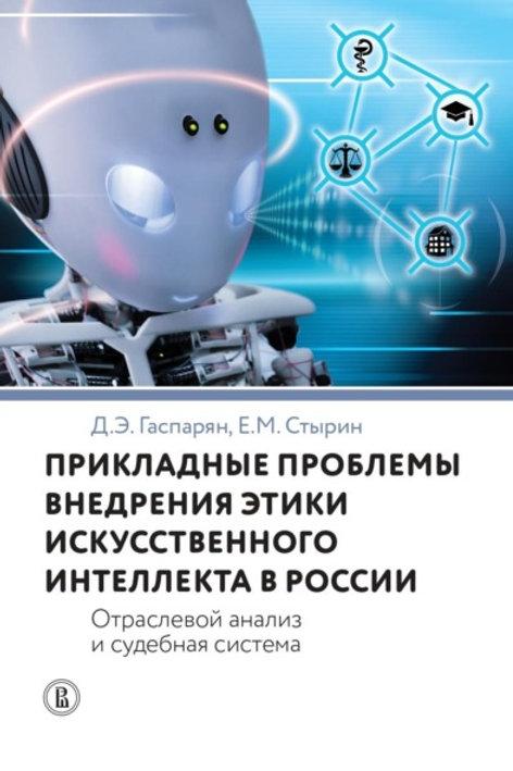 «Прикладные проблемы внедрения этики искусственного интеллекта в России»