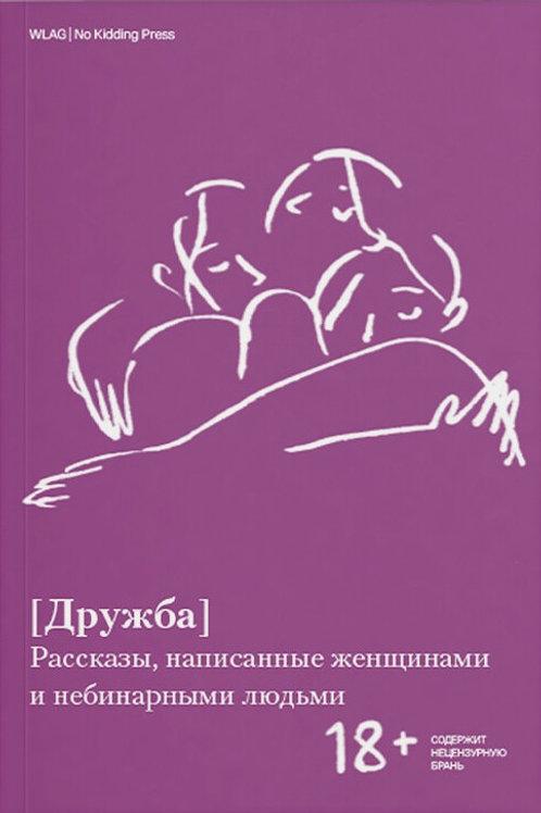 «Дружба. Рассказы, написанные женщинами и небинарными людьми»
