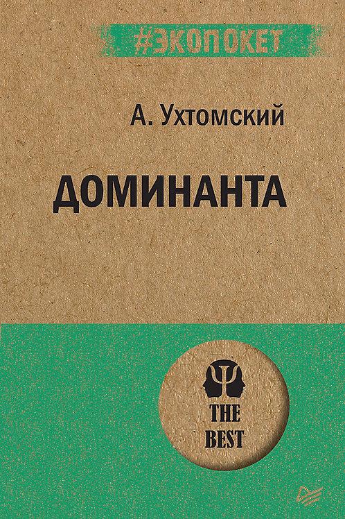 Алексей Ухтомский «Доминанта»